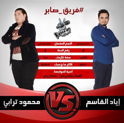 يوتيوب اغنية لاقيتك والدنيا ليل - محمود ترابي - اياد القاسم - برنامج ذا فويس the voice - السبت 1-2-2