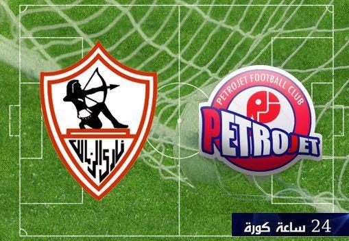 القنوات المجانية التي تذيع مباراة الزمالك وبتروجيت في الدوري المصري اليوم الاحد 2-2-2014