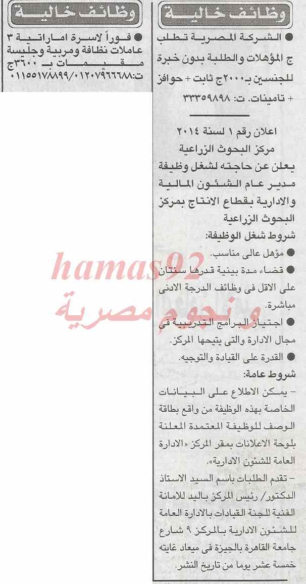 وظائف جريدة الاخبار اليوم الاثنين 3-4-2014 , وظائف خالية اليوم 3 فبراير 2014