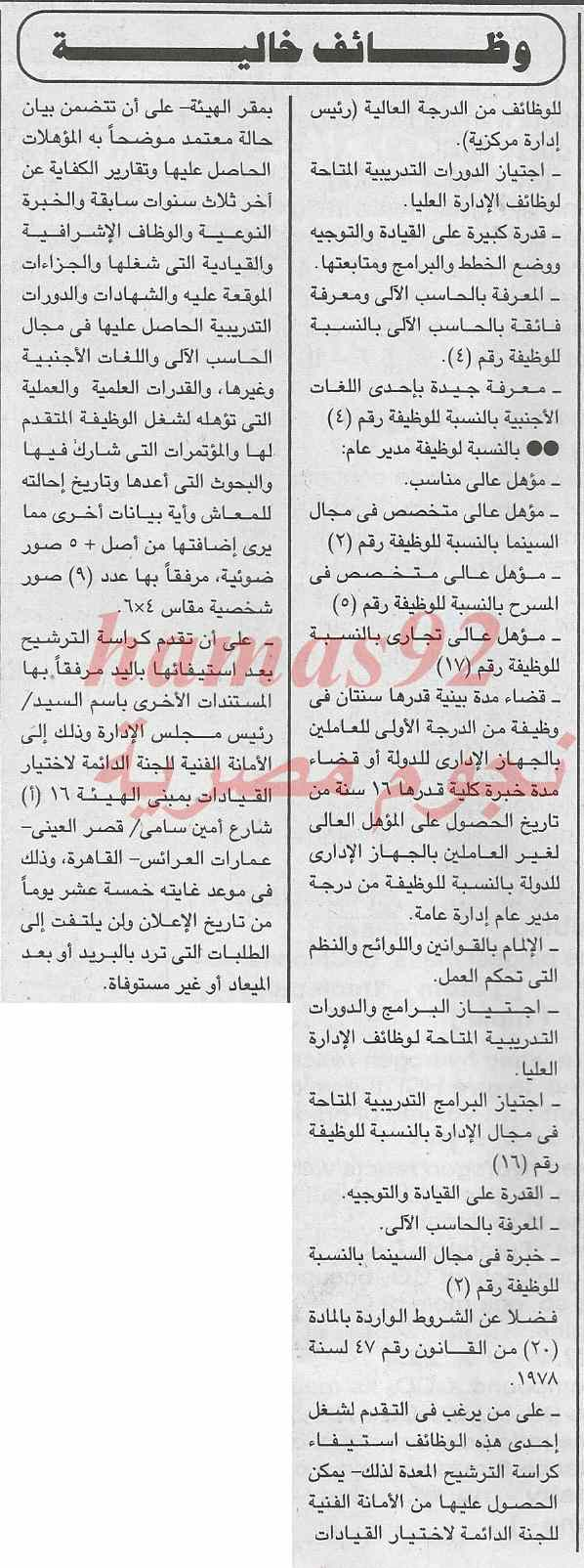 وظائف جريدة الجمهورية اليوم الاثنين 3-2-2014 , وظائف خالية في مصر 3 فبراير 2014