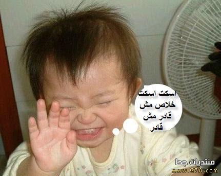صور اطفال مضحكة 2018 ، اجمل صور اطفال مصرية مضحكة مكتوب عليها 2018