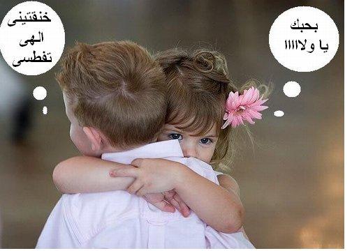 صور تحشيش اطفال 2018 ، احلى صور تحشيشية عراقية على الأطفال مضحكة 2018
