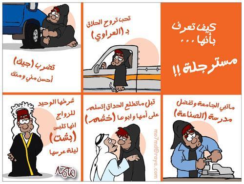 صور كاريكاتير عقبال منع الرشوة ، اجمل و احلى صور كاريكاتير مضحكة ، Funny images