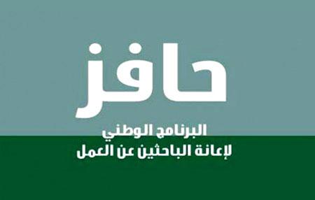 أخبار حافز 2 اليوم الثلاثاء 4-2-2014 , اخر اخبار حافز المطور اليوم الثلاثاء 4-4-1435
