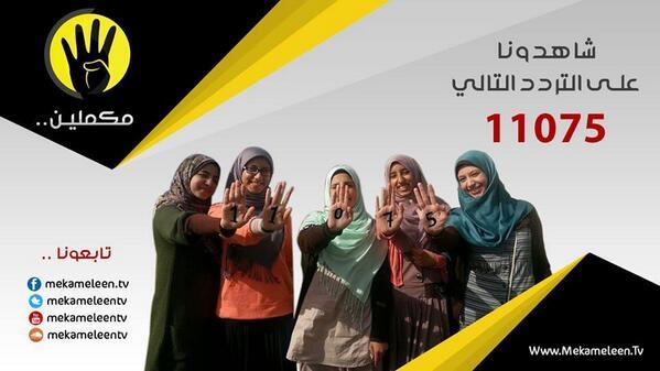 قناة مكملين التابعة للاخوان المسلسمن علي نايل سات