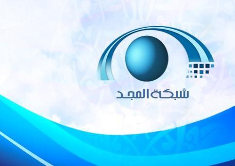 قنوات المجد almajd tv قناة القران الكريم وقناة الحديث النبوى