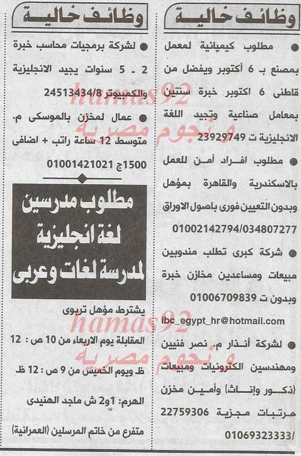 وظائف جريدة الاهرام اليوم الاربعاء 5-2-2014 , وظائف خالية اليوم 5 فبراير 2014