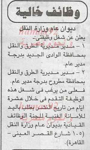 وظائف جريدة الجمهورية اليوم الاربعاء 5-2-2014 , وظائف خالية اليوم 5 فبراير 2014
