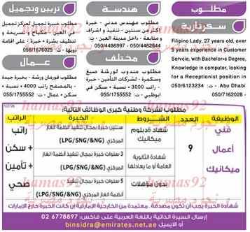 وظائف خالية في الامارات 2014 , وظائف وفرص عمل في الامارات 1435