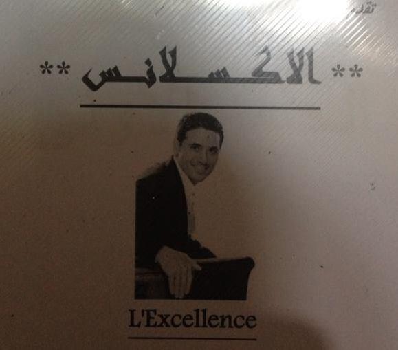 مسلسل اكسلانس 2014 , مسلسل اكسلانس جديد النجم احمد عزّ لرمضان 2014