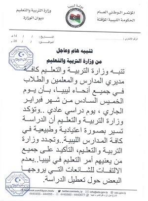 التربية و التعليم: الخميس يوم دراسة عادي في جميع مدارس ليبيا 6-2-2014