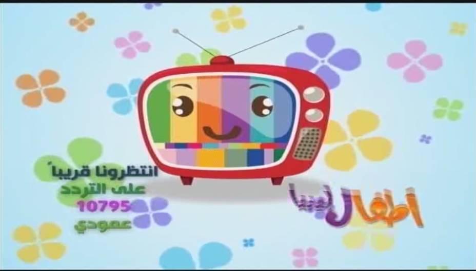 تردد قناة اطفال ليبيا libya kid