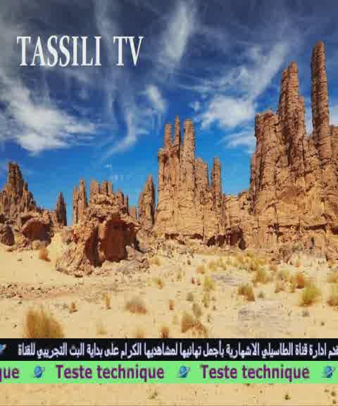 تردد قناة الطاسيلي على النايل سات , تردد قناة tasslli 2014