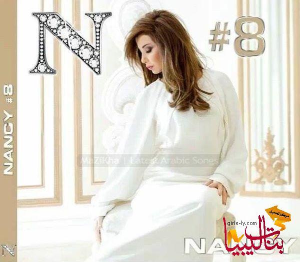 كلمات اغنية راهنت عليك - نانسي عجرم 2014 من البوم n8