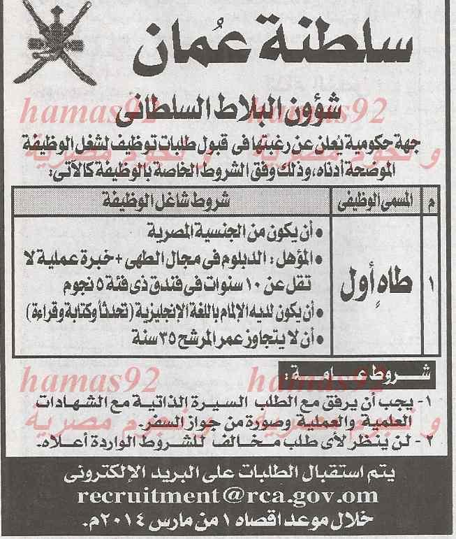 وظائف جريدة الاخبار اليوم الجمعة 7-2-2014 , وظائف خالية اليوم 7 فبراير2014