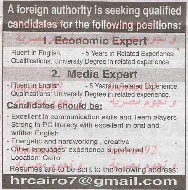 وظائف جريدة الاهرام اليوم الجمعة 7-2-2014 , وظائف خالية اليوم 7 فبراير 2014