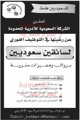وظائف جريدة الجزيرة السعودية اليوم الجمعة 7-2-2014 , وظائف خالية اليوم 7 -4-1435