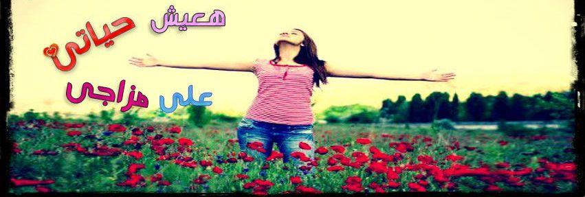 صور اغلفة فيس بوك مبروك النجاح لطلاب التوجيهي