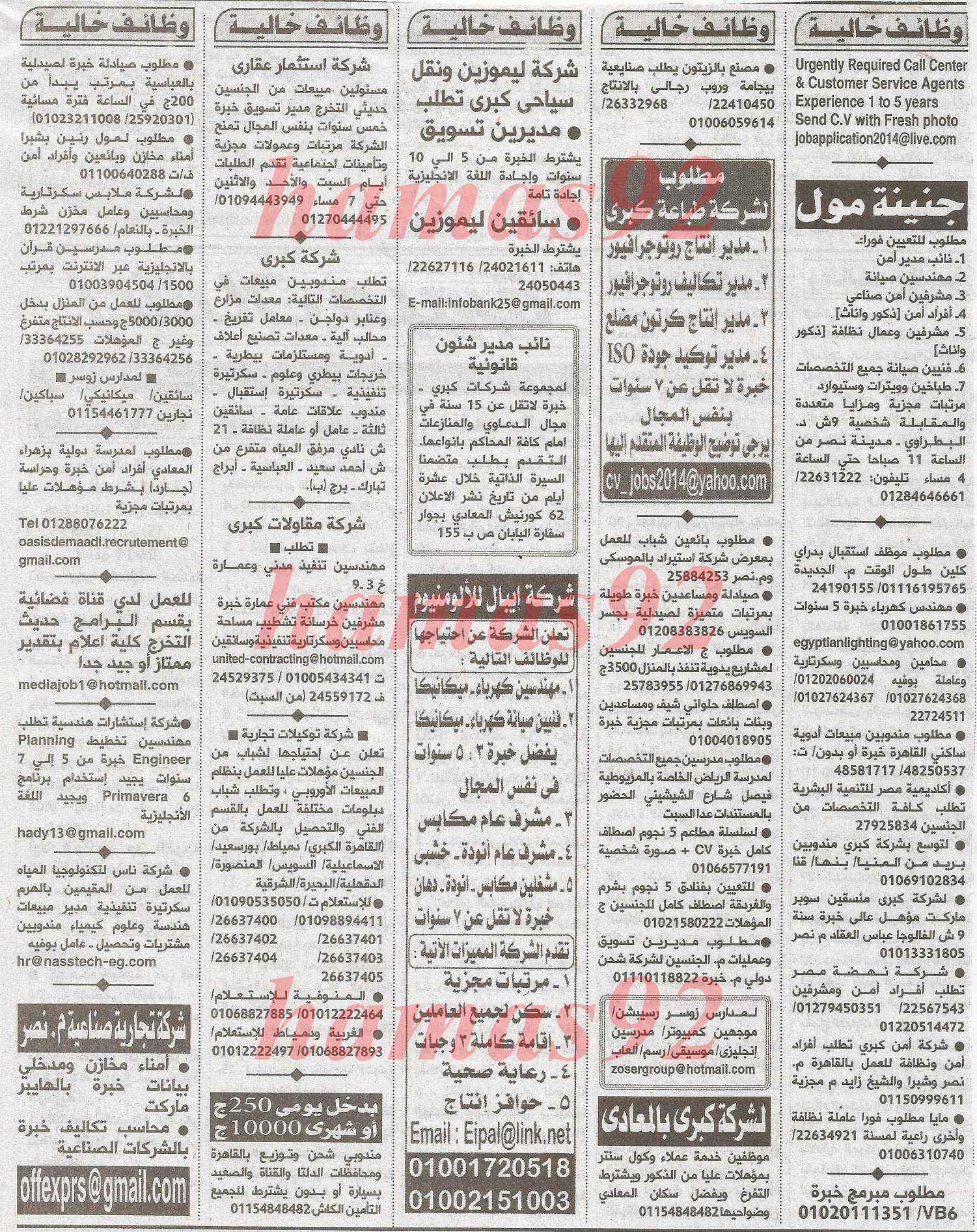 وظائف جريدة الاهرام اليوم السبت 8 -02-2014 , وظائف خالية من جريدة الاهرام 8 فبراير 2014