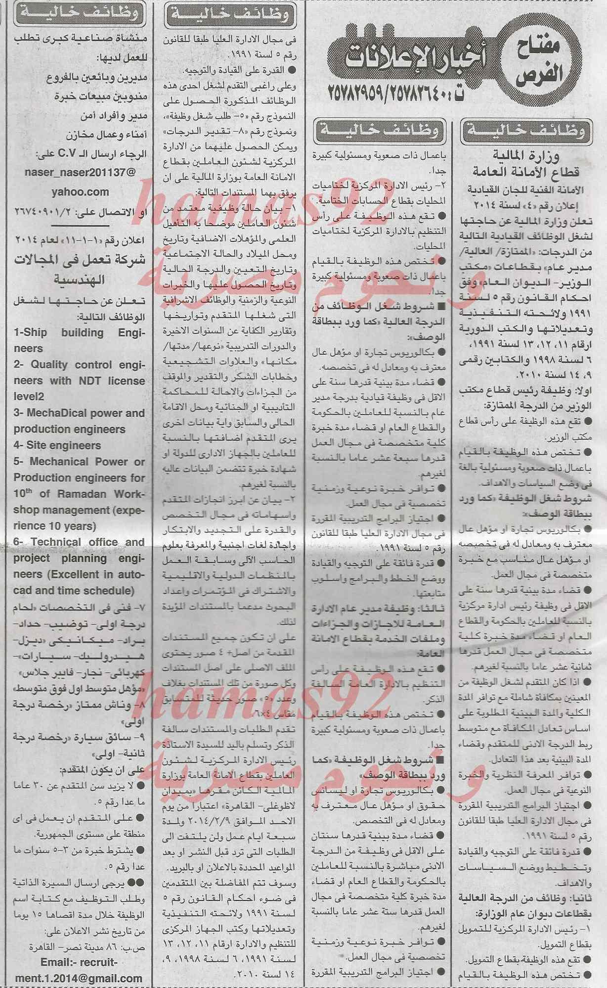 وظائف جريدة الاخبار اليوم السبت 8-2-2014 , وظائف خالية اليوم 8 فبراير 2014