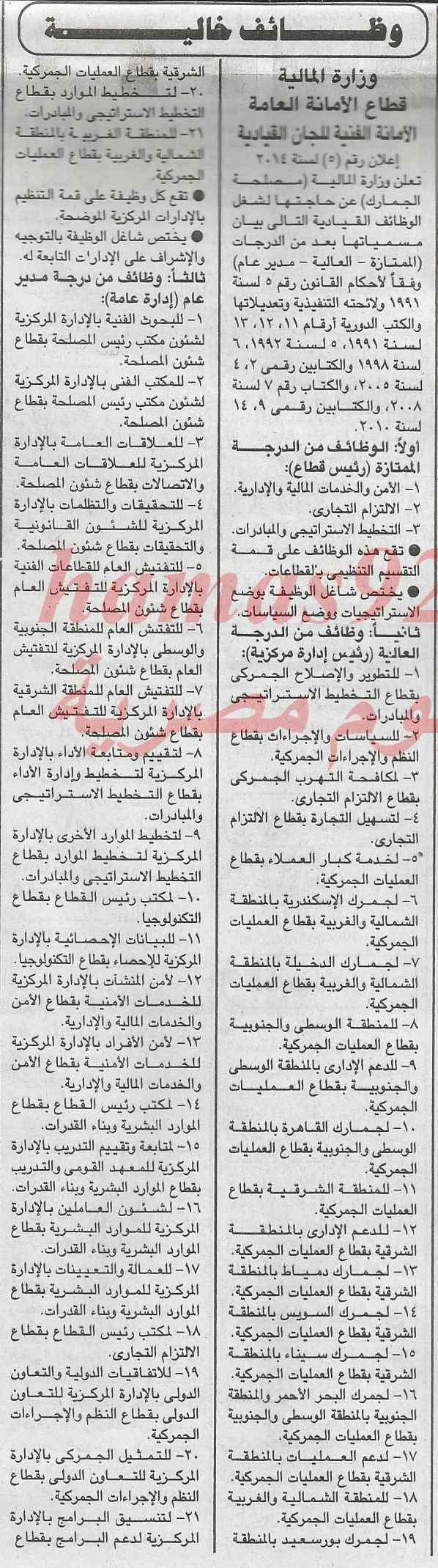 وظائف جريدة الجمهورية اليوم السبت 8-2-2014 , وظائف خالية اليوم 8 فبراير 2014