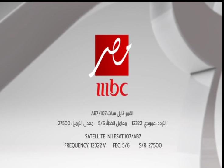 تردد قناة MBC masr باسم يوسف