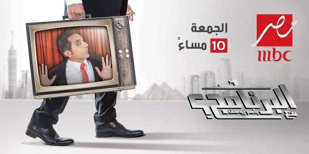 موعد اعادة برنامج البرنامج مع باسم يوسف علي قناة mbc مصر 2014 – توقيت اعادة برنامج باسم يوسف