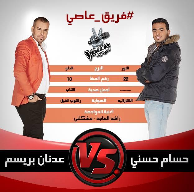 يوتيوب اغنية مشكلني حبك - عدنان بريسم و حسام حسني برنامج ذا فويس الحلقة 7 المواجهة the voice السبت