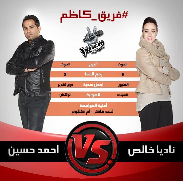 يوتيوب اغنية لسه فاكر - أحمد حسين - ناديا خالص - برنامج ذا فويس the voice الحلقة السابعة السبت