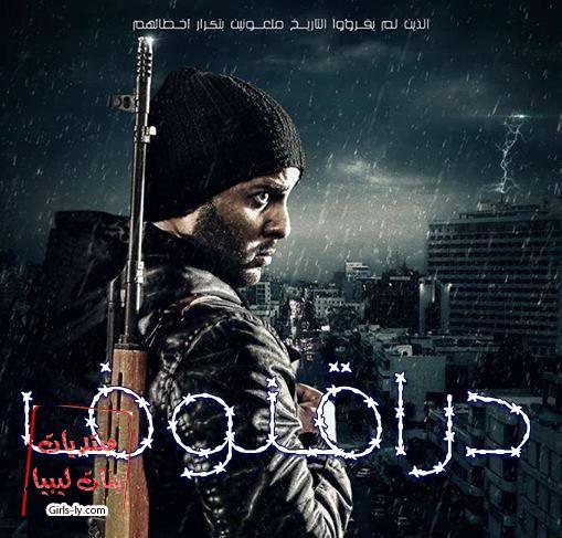 مسلسل دراقنوف الليبي 2014 , قصة مسلسل دراقنوف 2014 , صور مسلسل دراقنوف2014