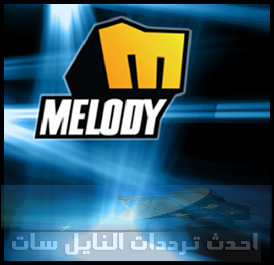 ���� ���� ������ ����� ��� ����� �� ���� ���� ��� ���� ���� ������ ����� 2014 ���� ���� melody ����