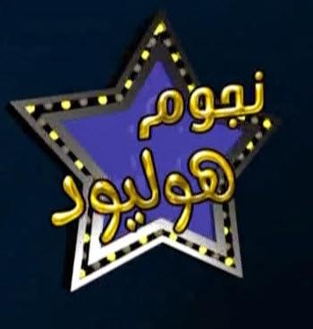 قناة هوليود ستارز على النايل سات السينما بمذاق شعبى على النايل سات قناة Hollywood stars السينما
