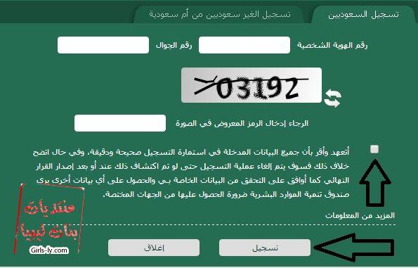بالصور طريقة التسجيل فى برنامج حافز 2 المطور 1435 , شرح كيفية التسجيل في إعانة حافز 2 المطور 2014