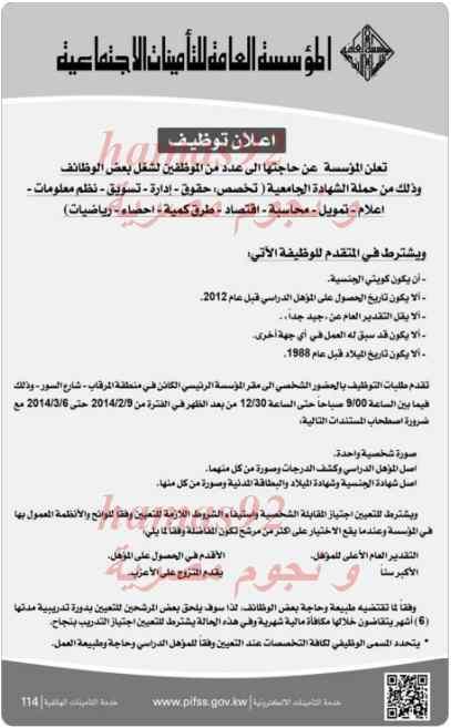 وظائف جريدة الراى الكويت اليوم الثلاثاء 11-2-2014 , وظائف خالية في الكويت اليوم 11 فبراير 2014