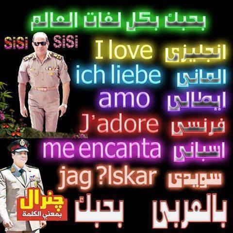 تعليقات فيس بوك في حب مصر 2018 , تعليقات فيس بوك عن السيسي , تعليقات وكومنتات مصرية
