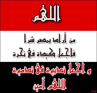 صور حب عبد الفتاح السيسي , خلفيات صور تعبر عن حب عبدالفتاح السيسي