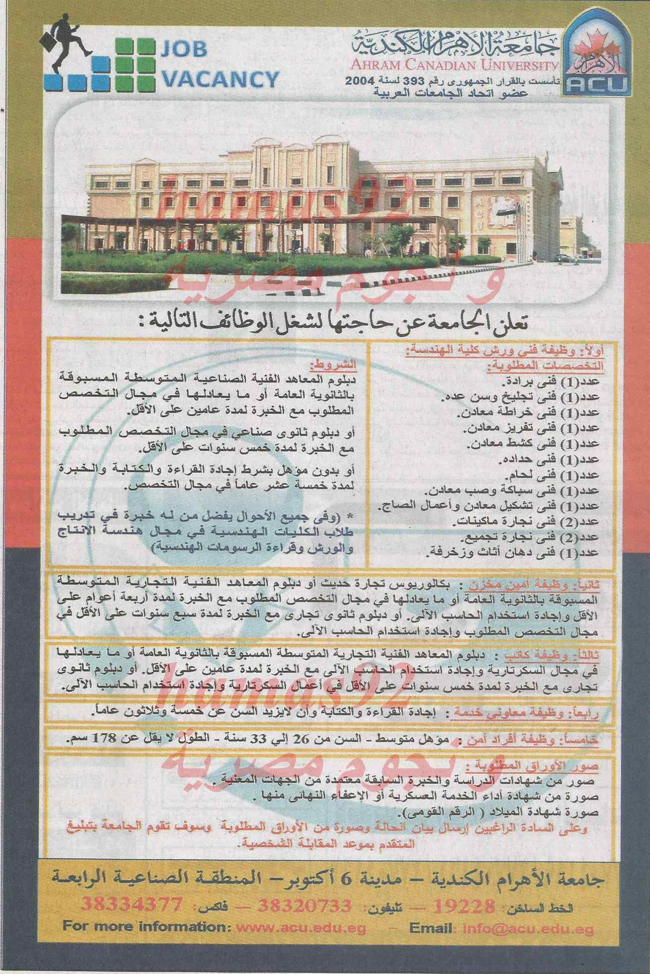 وظائف خالية اليوم الاربعاء جريدة الاهرام 12-2-2014 , وظائف جديدة 12 فبراير 2014