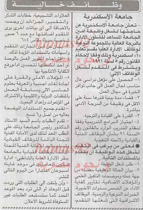 وظائف خالية اليوم الاربعاء جريدة الاخبار 12-2-2014 , وظائف خالية اليوم 12 فبراير 2014