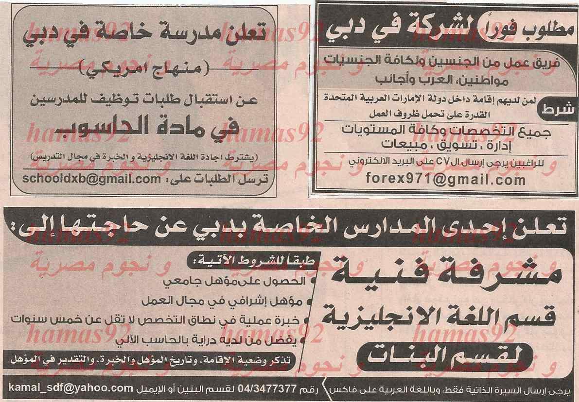 وظائف خالية اليوم الاربعاء جريدة الخليج الامارات 12-2-2014 , وظائف في الخليج 2014