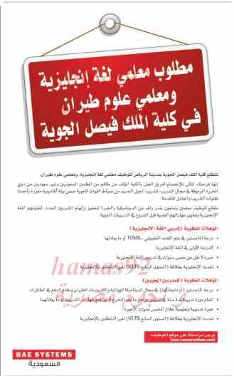 وظائف اليوم الاربعاء جريدة الرياض السعودية 12-2-2014 , وظائف خالية في السعودية 12 فبراير 2014