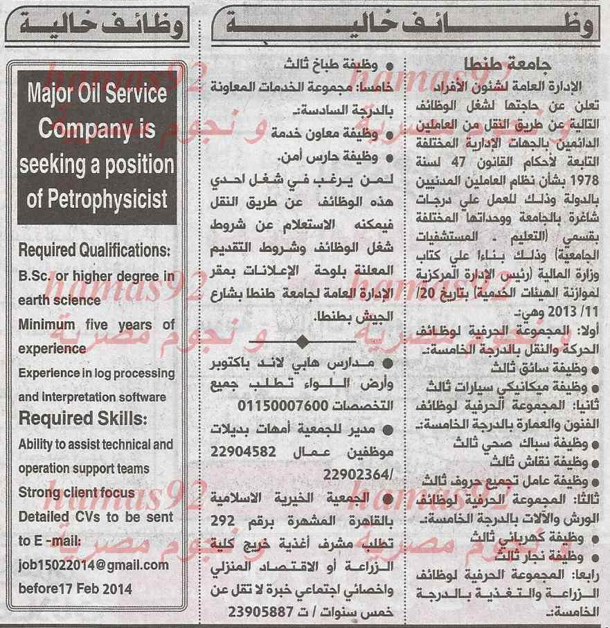 وظائف خالية اليوم 7 فبراير 2014 , وظائف جريدة الاهرام اليوم الجمعة 7-2-2014