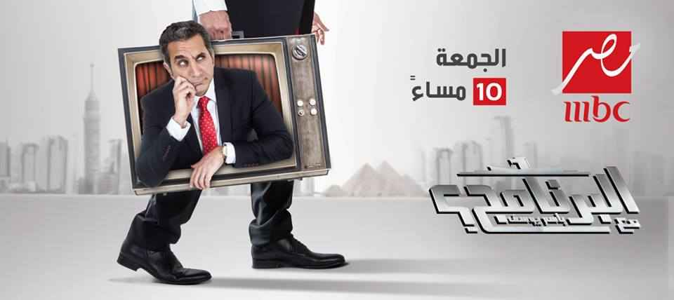 برنامج البرنامج مع باسم يوسف علي قناة mbc masr اليوم الجمعة 21/2/2014