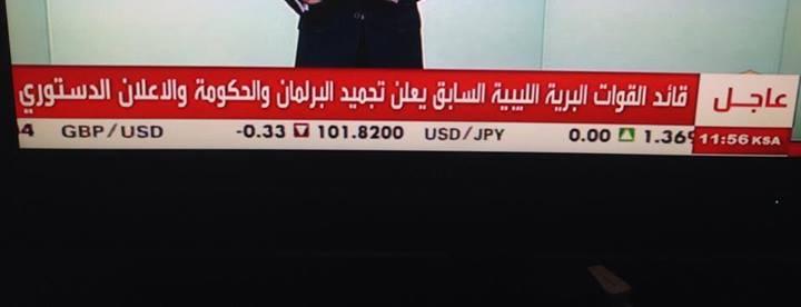 حفتر يعلن تجميد المؤتمر الوطني والحكومة المؤقتة في ليبيا اليوم الجمعة 14-2-2014