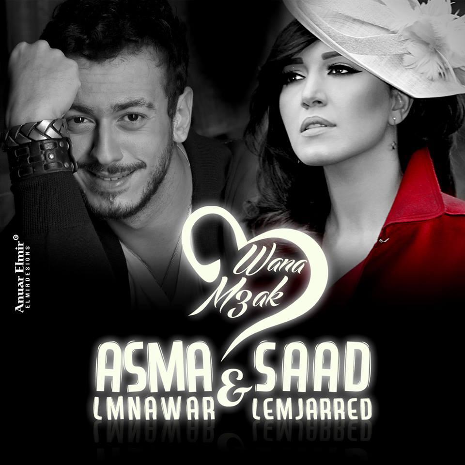 تحميل اغنية وانا معاك mp3 اسماء لمنور سعد المجرد 2014 , استماع تنزيل اغنية Wana M3ak