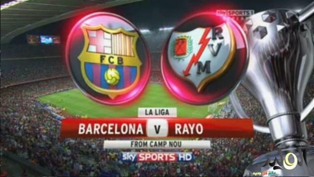 القنوات المجانية التي تذيع مباراة برشلونة ورايوفاليكانو اليوم السبت 15-2-2014