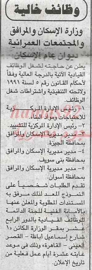 وظائف خالية اليوم الاحد 16 شباط 2014 , وظائف جريدة الجمهورية اليوم الاحد 16-2-2014