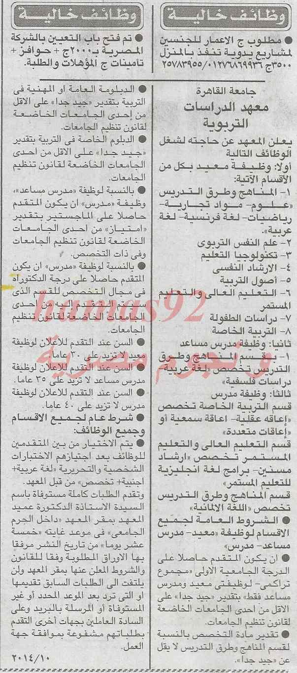 وظائف خالية من جريدة الاخبار 16 شباط 2014 , وظائف جريدة الاخبار يوم الاحد 16-2-2014