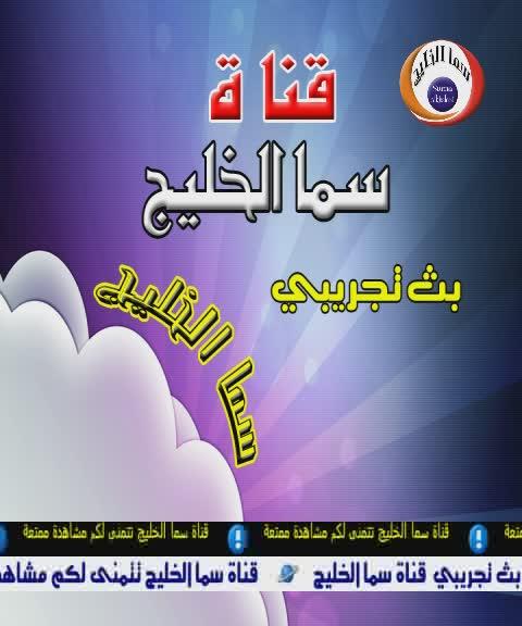 تردد قناة سما الخليج علي نايل سات شهر مارس 2014 , تردد قناة سما الخليج على النايل سات 2014