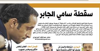 صحيفة يمنية تشن هجوما لاذعا على سامي الجابر اليوم 16-2-2014