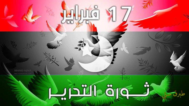 أغلفة فيس بوك ثورة 17 فبراير , صور وخلفيات فيس بوك ذكر الثالثة لثورة 17 شباط